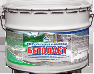 Бетоласт — водно-эпоксидный наливной пол