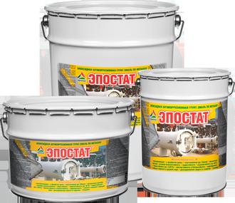 Эпостат — эпоксидная антикоррозионная грунт-эмаль по металлу