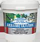 «Акваметаллик» - антикоррозионная акриловая краска по металлу